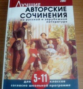 Очень полезная книжка для учёбы
