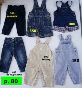 Джинсы, брюки р.80