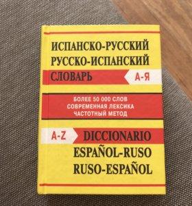 Книга Испанско Русский словарь