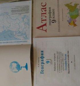 Атлас, контурная карта и рабочая тетрадь 9 класс