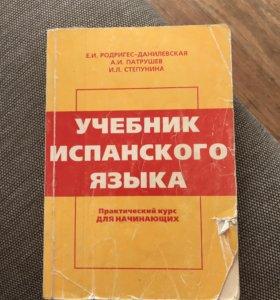 Книга Учебник испанского языка