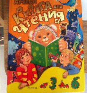 Книга для детей 3-6