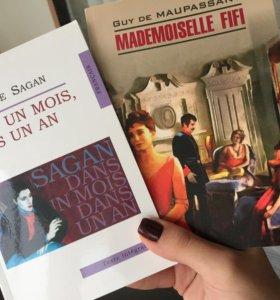 Книги на французском языке