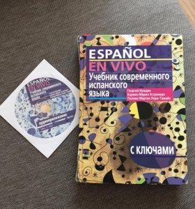 Учебник современного испанского языка с диском
