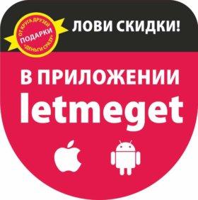Приложение LETMEGET