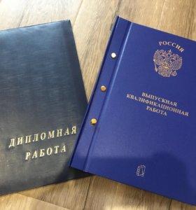Папки для диплома