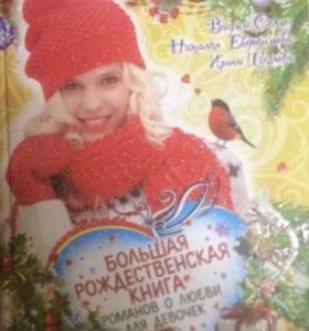 Большая рождественская книга романов для девочек