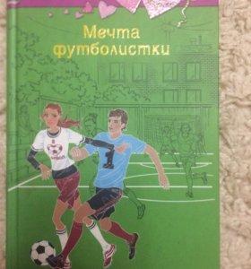 Мечта футболистки. Ирина Тазаева