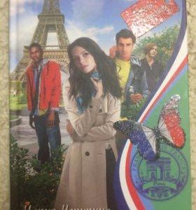 Три встречи в Париже. Мария Чепурина