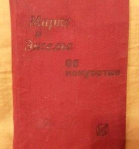1933 г. Маркс и Энгельс об искусстве