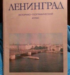 Ленинград. Историко-географический атлас 1977г