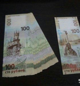 100 рублей Крыма