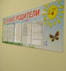 Продам информационный стенд для детского сада