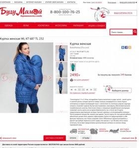 Продам куртку слинг для мамы и малыша