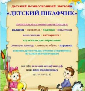 """Прокат детских товаров """"ДЕТСКИЙ ШКАФЧИК"""""""