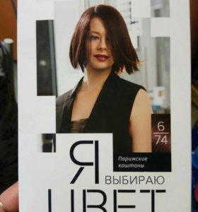 Краска для волос,новая