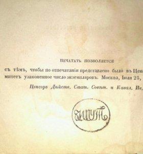 Христианская библия выпуск 1853 г.