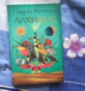 Алхимик Интересная книжка