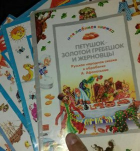Детские книжки)