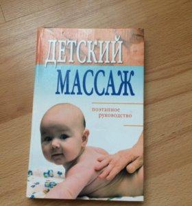 Детский массаж книга