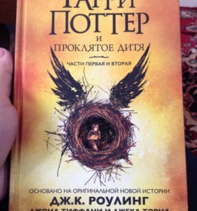 "Книга""Гарри Поттер"""