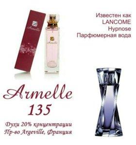 Lancome - Hypnose № 135