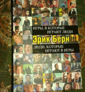 Книга Эрика Берна