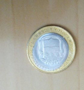10 рублей Амурская область