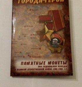 2 рубля города герои набор монет
