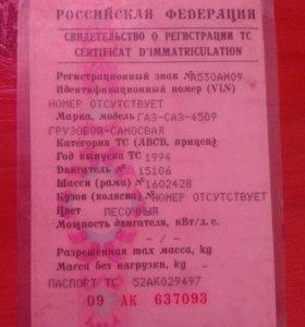 Документы на Газ-4509 и Газ-3306