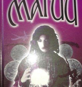 Книга. Современная энциклопедия практической магии