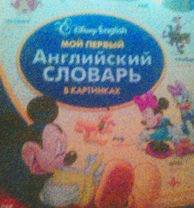 Английский словарь Disney