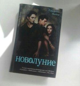 """Книга """"Новолуние"""" Стефани Майер"""