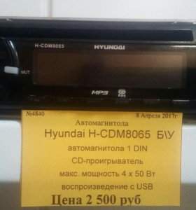 Магнитола hyundaih-cdm8065 б/у