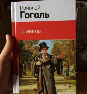 Гоголь. Шинель