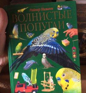 Книга 'Волнистый попугай'