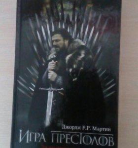 Игра престолов (первая книга)
