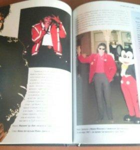 """Книга Майкл Джексон """"Жизнь легенды""""."""