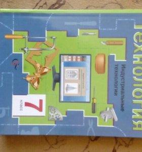 Учебник по технологии за 7 класс
