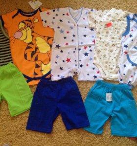 Новая одежда для мальчика