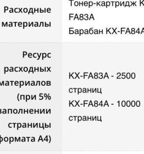 факс panasonic kx flm 653