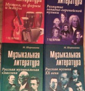 """Книги """"музыкальная литература"""""""