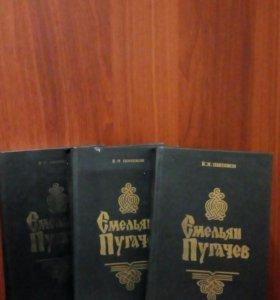 """В.Я.Шишков """"Емельян Пугачев"""" в 3х томах"""