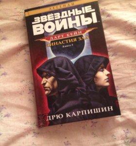 """Книга """"Звёздные войны"""""""