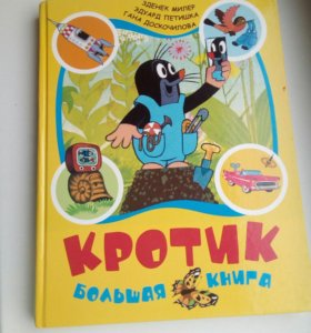 Книга про КРОТИКА