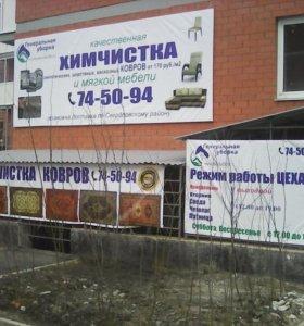 Химчистка ковров в Академгородке