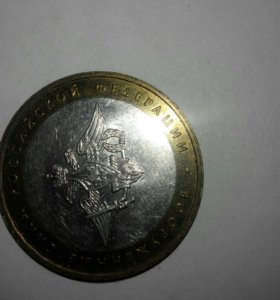 Десять рублей
