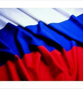 Флаг России. Новый. 150*90