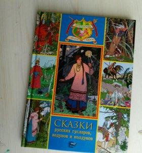 Книга новая Билибин И. Сказки русских гусляров