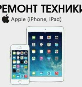 Ремонт iPhone и iPad. Мастерская.